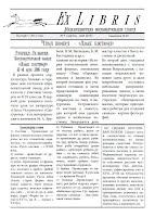 https://sites.google.com/a/gymnasium85.spb.ru/main/metodiceskaa-rabota/literaturnaa-gazeta/10.jpg