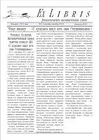 https://sites.google.com/a/gymnasium85.spb.ru/main/metodiceskaa-rabota/literaturnaa-gazeta/%D0%BF%D0%B5%D1%80%D0%B2%D0%B0%D1%8F%20%D1%81%D1%82%D1%80..jpg